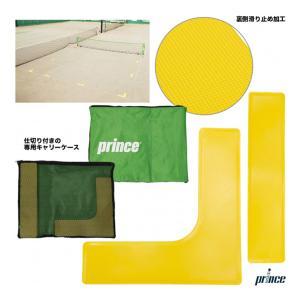 【10%ポイント対象商品:10月20日まで】プリンス prince  コート備品 コートライン(I型:12枚 L型:4枚) PL026|tennis-station
