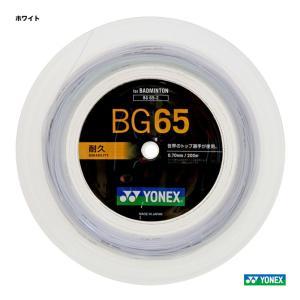 【10%ポイント対象商品:10月20日まで】ヨネックス YONEX  ガット バドミントン用 ミクロン65 200mロールガット BG65-2 tennis-station