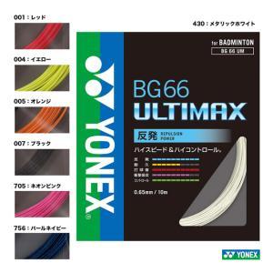 【10%ポイント対象商品:10月20日まで】ヨネックス YONEX  ガット バドミントン用 BG66アルティマックス 単張りガット BG66UM tennis-station