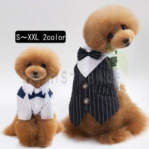 犬服 小型犬用 タキシード フォーマル 大きいサイズ 蝶ネクタイ つなぎ お散歩 かっこいい 結婚式...