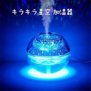 投影加湿器 水晶夜灯 超音波式アロマディフューザー USB充電卓上加湿器 省エネ スタープロジェクタ...