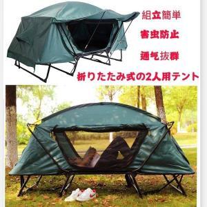 キャンプベッド  テント アウトドア テントコット セミダブル 1人用 2人用 折り畳み式 テントベッド コンパクト 高床式 海 キャンプ お釣り 組立簡単