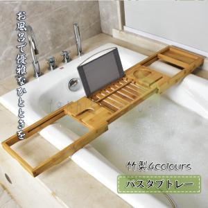 バスタブトレー テーブル 浴室 竹製 ラック 収納 バスタブラック バステーブル お風呂用品 バスグ...