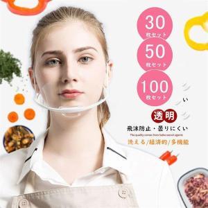 30枚 50枚 100枚 フェイスシールド マウスシールド 洗える 経済的 飲食店・接客業 口 鼻 カバー 透明 シールド フェイスシールド マウスカバー 透明マスク