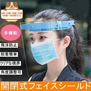 フェイスシールド 開閉式 可動式 角度調整 フェイスガード 高品質 眼科 歯科 飲食店 接客 防護メガネ 飛沫防止 ウイルス対策 シールド1枚+フレーム1個