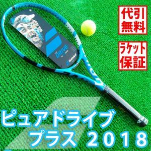 バボラ ピュアドライブ プラス 2018 Babolat PURE DRIVE PLUS 300g BF101337|tennis-venue