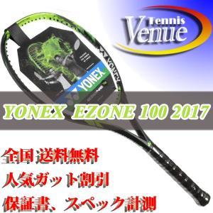 ヨネックス YONEX EZONE DR 100 (Eゾーン ディーアール100) 2015年モデル 硬式テニスラケット【ガット張り同時注文で送料無料】