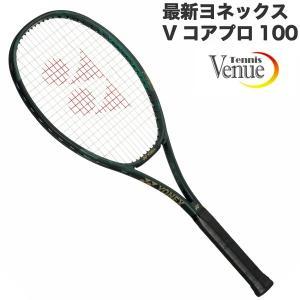 ヨネックス Vコア プロ100 02VCP100  Yonex Vcore Pro 100 マットグ...