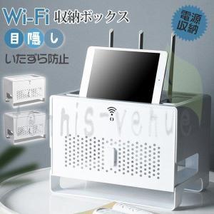 収納ボックス ケーブルボックス コンセント収納 電源収納 無線LAN WIFI ルーター アンテナ ...