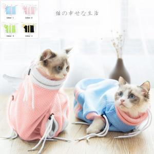 ペット服 猫の服 猫用 小型犬用 秋冬服 かわいい 術後服 おしゃれ ペットウェア 4色