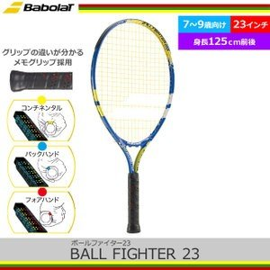 バボラ ボールファイター23 ストリング張上げ済み BALL FIGHTER 23 BF140165|tennis