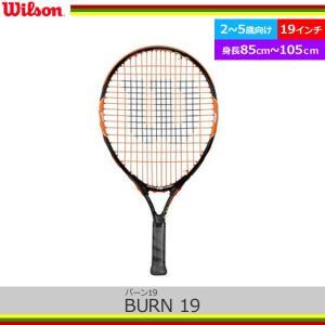 キッズ 子供 ジュニア用 硬式テニス ラケット ウィルソン(Wilson) バーン19 BURN 19 (WRT508000) ガット張り上げ済み|tennis