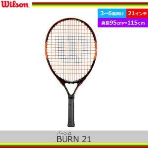 キッズ 子供 ジュニア用 硬式テニスラケット ウィルソン(Wilson) バーン21 BURN 21 (WRT508100) ガット張り上げ済み|tennis