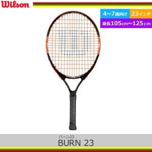 キッズ 子供 ジュニア用 硬式テニスラケット ウィルソン(Wilson) バーン23 BURN 23 (WRT508200)|tennis