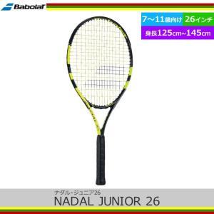 キッズ 子供 ジュニア用 硬式テニスラケット バボラ(Babolat) ナダル・ジュニア26 NADAL JUNIOR26 (BF140179) ガット張り上げ済み|tennis