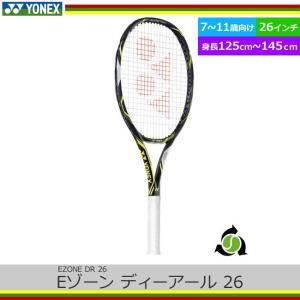 ヨネックス (YONEX) Eゾーン ディーアール26[ダークガン/ライム] EZONE DR 26 (EZD26G) ガット張り上げ済み|tennis