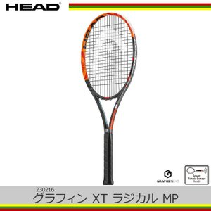 ヘッド グラフィン XT ラジカル・ エムピー 230216 / HEAD Graphene XT Radical MP|tennis
