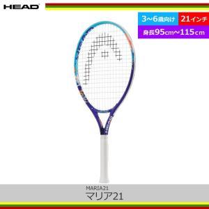 キッズ 子供 ジュニア用 硬式テニスラケット ヘッド(HEAD) マリア21 MARIA21 (234526) ガット張り上げ済み|tennis