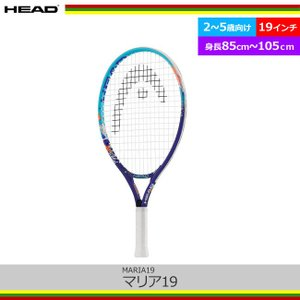 キッズ 子供 ジュニア用 硬式テニスラケット ヘッド(HEAD) マリア19 MARIA19 (234536) ガット張り上げ済み|tennis