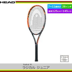 キッズ 子供 ジュニア用 硬式テニスラケット ヘッド(HEAD) ラジカル Jr.【スマートテニスセンサー対応】 Radical Jr. (234106) ガット張り上げ済み|tennis