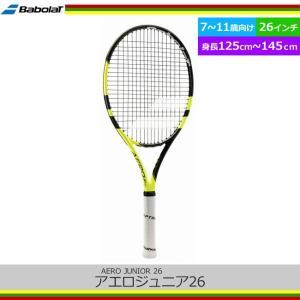 キッズ 子供 ジュニア用 硬式テニスラケット バボラ(Babolat) アエロ ジュニア26 AERO JUNIOR26 (BF140177) ガットは張り上げ済み|tennis