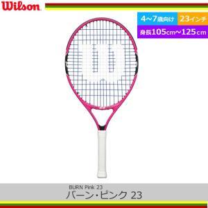 キッズ 子供 ジュニア 硬式テニスラケット ウィルソン(Wilson) バーン・ピンク23 BURN Pink 23 (WRT218100) ガット張り上げ済み|tennis