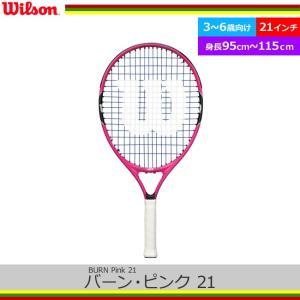 キッズ 子供 ジュニア用 硬式テニスラケット ウィルソン(Wilson) バーン・ピンク21 BURN Pink21 (WRT218000)|tennis