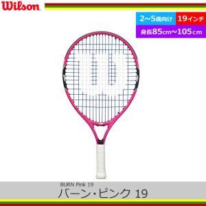 キッズ 子供 ジュニア用 硬式テニスラケット ウィルソン(Wilson) バーン・ピンク19 BURN Pink19 (WRT217900) ガット張り上げ済み |tennis