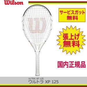 ウィルソン ウルトラ XP 125 ※スマートテニスセンサー対応  / Wilson ULTRA XP 125|tennis