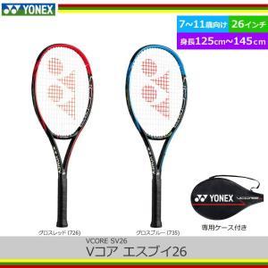 ヨネックス(YONEX) Vコア エスブイ26 VCORE SV26 (VCSV26G) ガット張り上げ済み|tennis