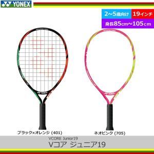 ヨネックス(YONEX)  Vコア ジュニア19 VCORE Junior19 (VCJ19G) ガット張り上げ済み|tennis