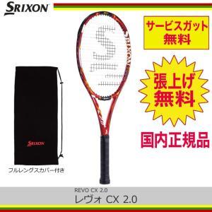 スリクソン レヴォ CX 2.0 SR21502 / SRIXON REVO CX 2.0|tennis