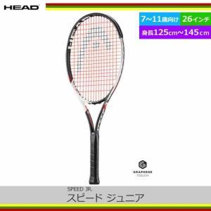 ヘッド(HEAD) スピード ジュニア(26インチ)(フルグラファイト) SPEED JR. (233407) (ガット張上げ済み)|tennis