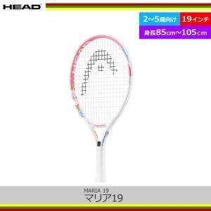 ヘッド(HEAD) マリア19 MARIA19 (233737) ガット張り上げ済み|tennis