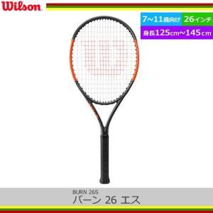 ウィルソン(Wilson) バーン 26 エス グラファイト(2017モデル) BURN 26S(WRT534100) ガット張り上げ済み|tennis