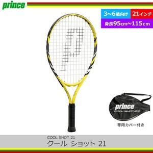 プリンス(Prince) クールショット 21 COOL SHOT 21 (7TJ055) ガット張り上げ済み|tennis