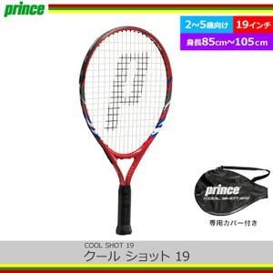 プリンス(Prince) クールショット 19 COOL SHOT 19 (7TJ056) ガット張り上げ済み|tennis
