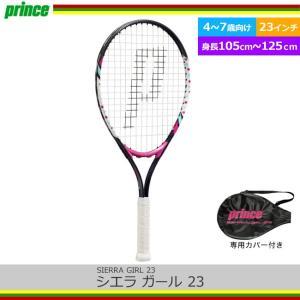 プリンス(Prince) シエラガール 23 SIERRA GIRL 23 (7TJ058) ガット張り上げ済み|tennis