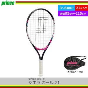 プリンス(Prince) シエラガール 21 SIERRA GIRL 21 (7TJ059) ガット張り上げ済み|tennis