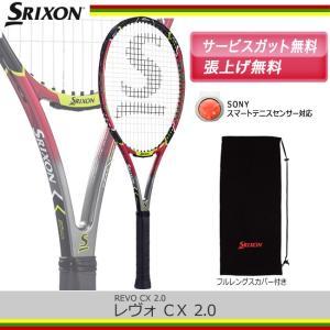 スリクソン レヴォ CX 2.0(2017年モデル) SR21703 / SRIXON REVO CX 2.0|tennis