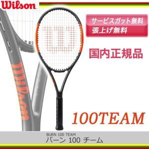 ウィルソン バーン 100 チーム WRT734710 / Wilson BURN 100 TEAM|tennis
