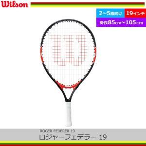 ウィルソン(Wilson) ロジャーフェデラー 19(2017モデル) ROGER FEDERER 19 ガット張上げ済み (WRT200500)|tennis