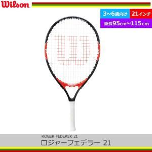 ウィルソン(Wilson) ロジャーフェデラー 21(2017モデル) ROGER FEDERER 21 ガット張上げ済み (WRT200600)|tennis