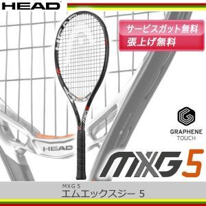 ヘッド ヘッド エムエックスジー ファイブ 238717 / Head MXG 5|tennis