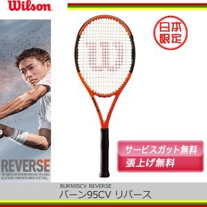 ウィルソン バーン 95CV リバース日本限定カラー[数量限定] WRT731120 / Wilson Burn 95 REVERSE COUNTERVAIL|tennis
