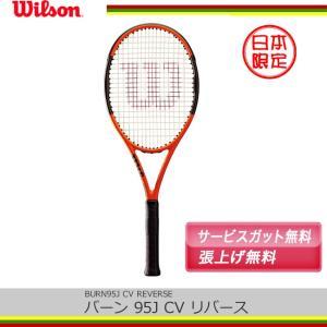ウィルソン バーン  95J CV リバース 日本限定カラー[数量限定] WRT730020 / Wilson Burn  95J CV REVERSE COUNTERVAIL|tennis