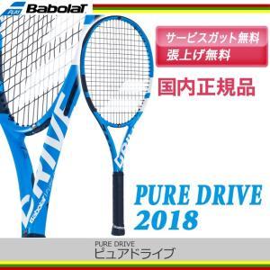 バボラ 2018年モデル ピュアドライブ  BF101335 / Babolat Pure Drive|tennis