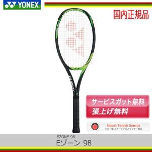 ヨネックス  Eゾーン 98 17EZ98 / Yonex EZONE98|tennis