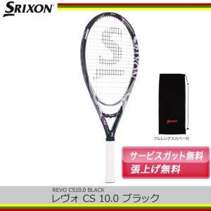 スリクソン 限定モデル レヴォ CS 10.0 ブラック  SR21713 / SRIXON REVO  CS 10.0|tennis