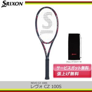 スリクソン レヴォ CZ 100S SR21712 / SRIXON REVO CZ 100S|tennis